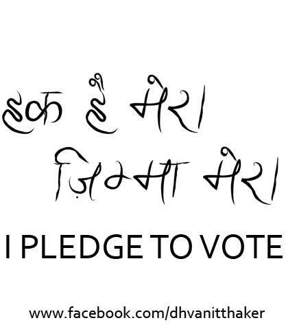 :: એવું થાય તો, કે આપણે બધા આ Photoને આવતી કાલે Vote કરીને આવીએ ત્યાં સુધી આપણો Display Picture રાખીએ અને Vote કર્યા બાદ Voting Fingerની Selfie Upload કરીએ ::   #Elections2014 #PledgeToVote