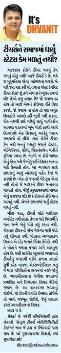 My column in NavGujarat Samay on Teachers' Day.   #HappyTeachersDay