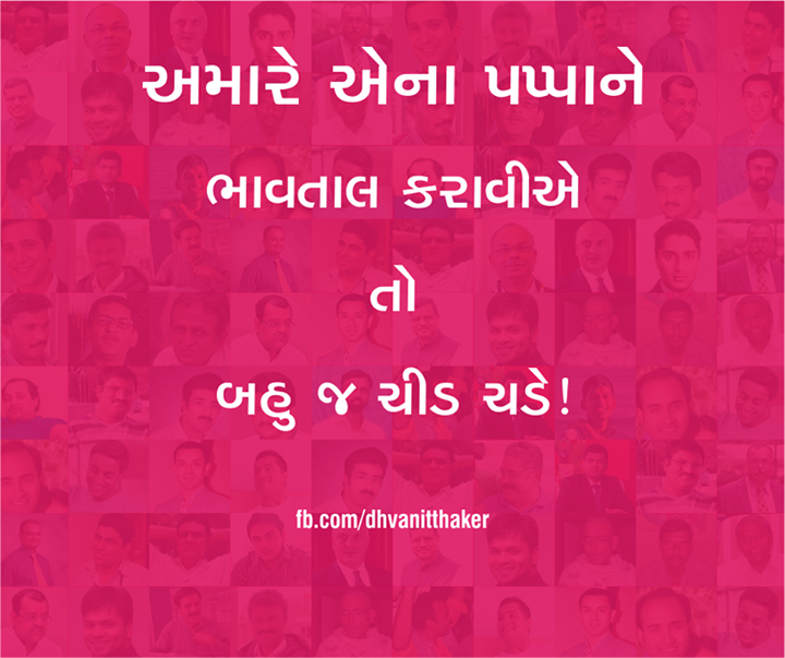 My Creative Gift this Father's Day.  Dedicated  to all Gujju Moms જેમનો તકિયા કલામ હોય છે....