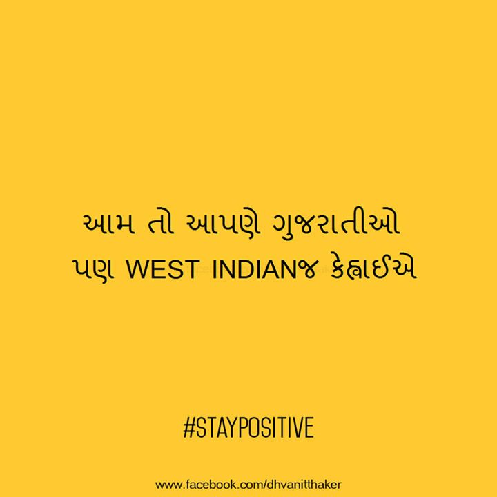:: Stay Positive ::  #IndvsWI #Gujarati #Amdavad #StayPositive