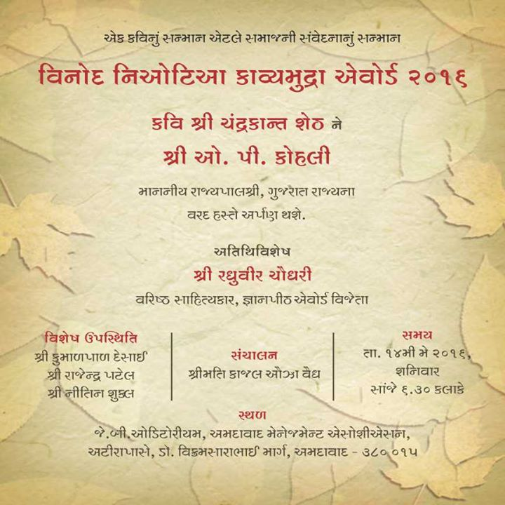 It's a celebration for #poetry lovers! Do let me know if you want to attend the function. I shall get you the invite.