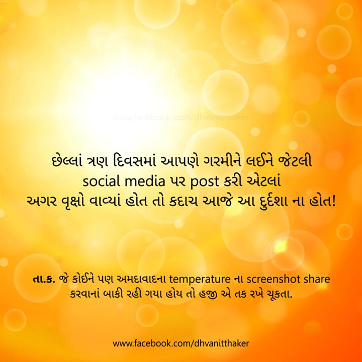 RJ Dhvanit,  SummerHeat, BeatTheHeat, Ahmedabad, Amdavad, Ahmedabadat50c