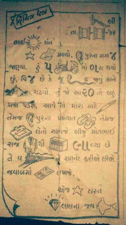 :: Emojis from the past :: #GoodNight #Ahmedabad Source: Internet