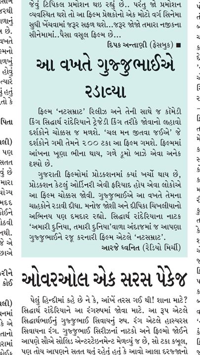 #natsamrat review in today's #mumbaisamachar  #MovieReview #gujaratifilm #gujjubhai #review Siddharth Randeria - ગુજ્જુભાઈ Mumbai Samachar