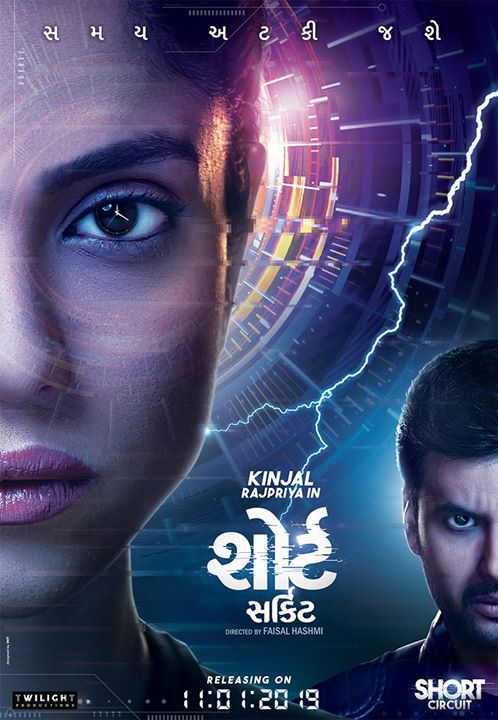 Presenting Official Poster 2.0 for Short Circuit!   Meet the very talented Kinjal Rajpriya as 'Seema'. Independent, tough and sensitive!  #11Jan2019 #RJDhvanit #DhvaniitThaker #KinjalRajPriya #SmitPandya #UtkarshMajumdaar #SciFi #SciFiMovie #ShortCircuit #GujaratiFilm #UpcomingGujaratiFilm #GujaratiMovie #UpcomingGujaratiMovies #TwilightProductions