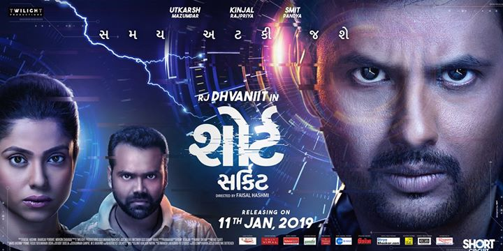 આજે સમય અટકી જશે!   It's time! In theatres from today!   #11Jan2019 #RJDhvanit #DhvaniitThaker #KinjalRajPriya #SmitPandya #UtkarshMajumdaar #SciFi #SciFiMovie #ShortCircuit #GujaratiFilm #UpcomingGujaratiFilm #GujaratiMovie #UpcomingGujaratiMovies #TwilightProductions