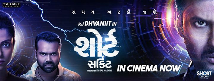 In cinemas now!  #RJDhvanit #DhvaniitThaker #KinjalRajPriya #SmitPandya #UtkarshMajumdaar #SciFi #SciFiMovie #ShortCircuit #OfficialTrailer #GujaratiFilm #UpcomingGujaratiFilm #GujaratiMovie #UpcomingGujaratiMovies #TwilightProductions