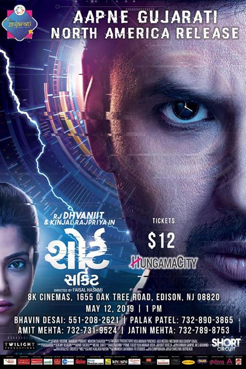 Finally its in USA! Watch out the show timings of #ShortCircuit  #gujaratifilm #SciFi #SciFiMovie #usa #america #northamerica #gujarati #film