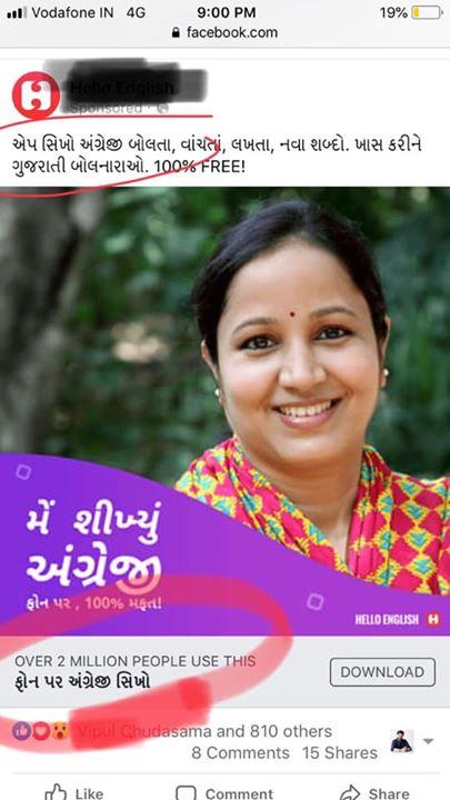 સિખો?!!!! 😡😡😡   આ જાહેરાત બનાવનારને ગુજરાતી શીખવવા તૈયાર છું. FREE નહીં હોં!!   ખબરદાર આ વૈશાખનંદન App download કરી છે તો!
