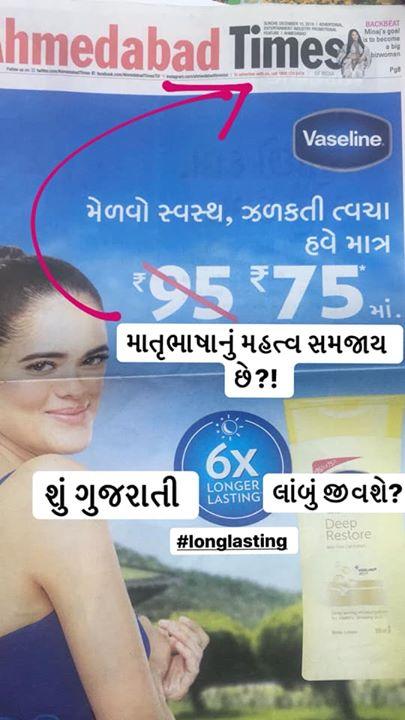 'શું ગુજરાતી લાંબું જીવશે?'   અંગ્રેજી અખબારની પૂર્તિના પ્રથમ પાને...   બોધપાઠ : હવે ૯૫ કે ૭૫ ચલણમાં નથી. 6 છે!   6X Longer Lasting !   #gujarati #gujarat