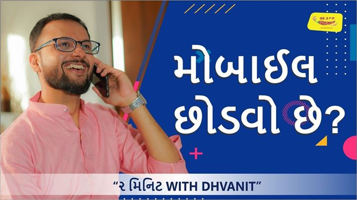 :: મોબાઈલ છોડવો છે? ::  Watch the latest episode of #2MinuteWithDhvanit on Mirchi Gujarati Youtube Channel. Mirchi Gujarati #RjDhvanit #RadioMirchi #MirchiGujarati #2MinuteWithDhvanit