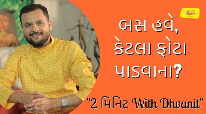 :: ફોટો ગેલેરીમાં કચરા-પોતા કરો! ::   #2MinuteWithDhvanit નો નવો એપિસોડ!   Watch the latest episode of #2MinuteWithDhvanit on Mirchi Gujarati Youtube channel  NOW!   #RJDhvanit #RadioMirchi #MirchiGujarati