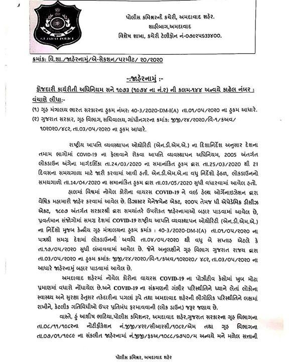 IMPORTANT.   જાહેરનામું:- ફોજદારી કાર્યરીતી અધિનિયમ સને ૧૯૭૩(૧૯૭૪ ના નં.૨) ની કલમ-૧૪૪ અન્વયે કાઢેલ હુકમ.  Source: Ahmedabad Police         #AhmedabadPolice Gujarat Police  #StayHome #StaySafe #Lockdown
