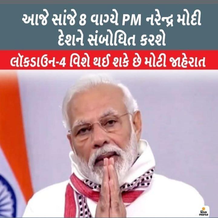 આજે સાંજે 8 વાગ્યે PM નરેન્દ્ર મોદી દેશને સંબોધિત કરશે.  Lockdown-4 વિશે થઈ શકે છે મોટી જાહેરાત.  #indiafightscorona #COVID19 #Lockdown #quarantine