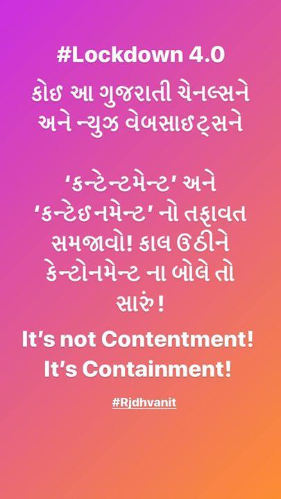 કોઈ આ ગુજરાતી ચેનલ્સને અને ન્યુઝ વેબસાઈટ્સને   'કન્ટેન્ટમેન્ટ' અને 'કન્ટેઈનમેન્ટ' નો તફાવત સમજાવો!   કાલ ઉઠીને 'કેન્ટોનમેન્ટ' ના બોલે તો સારું!   #coronavirus #gujarat #gujarati #newschannels