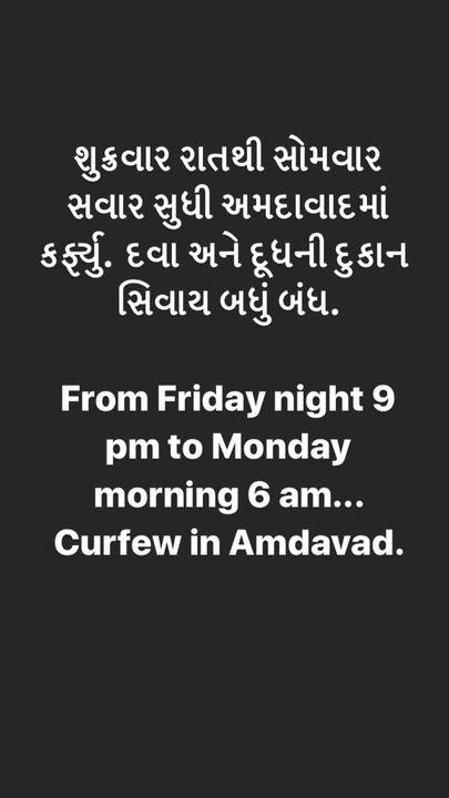 શુક્રવાર રાતથી સોમવાર સવાર સુધી અમદાવાદમાં કર્ફ્યુ.  દવા અને દૂધની દુકાન સિવાય બધું બંધ.   From Friday night 9 pm to Monday morning 6 am...  Curfew in Amdavad.   #rjdhvanit #mysafeamdavad