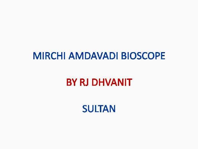 #Sultan : 4 Mirchis ... એટલી બધી મજા પડી મને આ બાયોસ્કોપ રેકોર્ડ કરવાની !!   #salmankhan #anushkasharma  #mirchimoviereview