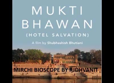 #mirchimoviereview: #muktibhawan   #mirchibioscope