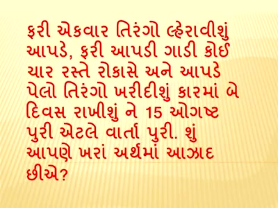 શું આપણે ખરેખર આઝાદ છીએ?   A thought to ponder upon this Independence Day.  #independenceday #thoughtoftheday #morningmantra