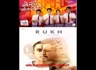#mirchimoviereview #rukh #bestoflucklaalu  #mirchibioscope #gujaratifilm