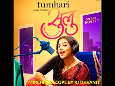 #mirchibioscope #tumharisullu   #mirchimoviereview #vidyabalan #nehadhupia #rj #dhvanit Vidya Balan Tumhari Sulu