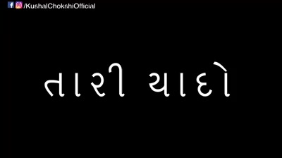 This incredible boy amazes me every time he comes up with his new work. Kushal, we need to meet often. The world needs to hear a lot of Gujarati Songs from you.  Kushal Chokshi