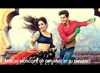 #mirchimoviereview #dhadak  #mirchibioscope #dhvanit #dhvanitreviews #moviereview #ishan #jahnvikapoor #sairatkidhadak