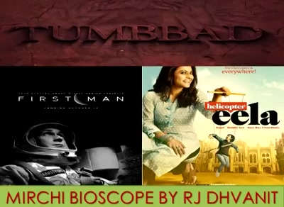 #mirchimoviereview #helicoptereela #tumbbad #firstman  #mirchibioscope #dhvanit #dhvanitreviews