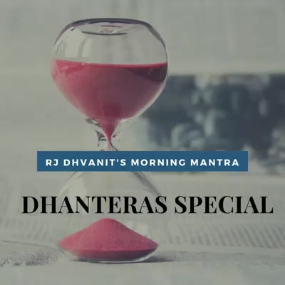 Dhanteras special morning mantra (found from #mirchi archives)   #happyDhanteras #dhanteras #morningmantra #diwali #diwali2018 #old #archives #mirchimorning #radiomirchi