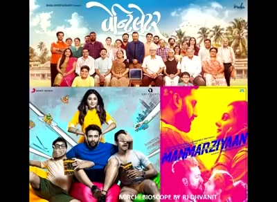 #mirchimoviereview #ventilator #manmarziyan #mitron  #MovieReview #mirchibioscope #dhvanitreviews #gujaratifilm