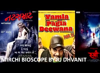આ વખતે ગુજજુભાઈએ  રડાવ્યા ... mirchimoviereview #yamlapagladeewanaphirse #stree #natsamrat  #mirchibioscope #dhvanit #dhvanitreviews #moviereview #gujaratifilm #gujjubhai