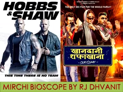 #mirchimoviereview #moviereview #mirchibioscope #khandanishafkhana #ff9 #hobbsandshaw #vindiesel #paulwalker #sonakshisinha #dhvanitreviews #dhvanit #rjdhvanit