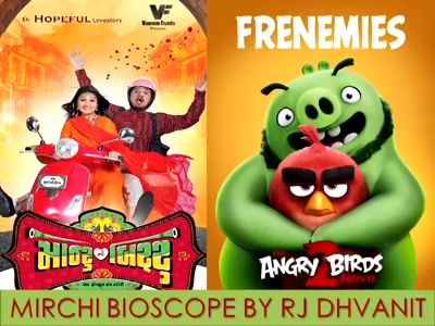 Montu Ni Bittu Movie Review  #mirchibioscope #mirchimoviereview #moviereview #dhvanitreviews #dhvanit #montunibittu  Aarohi Patel Maulik Jagdish Nayak Raam Mori Kaushambi Bhatt Mehul Surti Vijaygiri Filmos