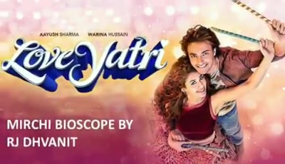 #mirchimoviereview #loveyatri  #mirchibioscope #dhvanitreviews #loveratri