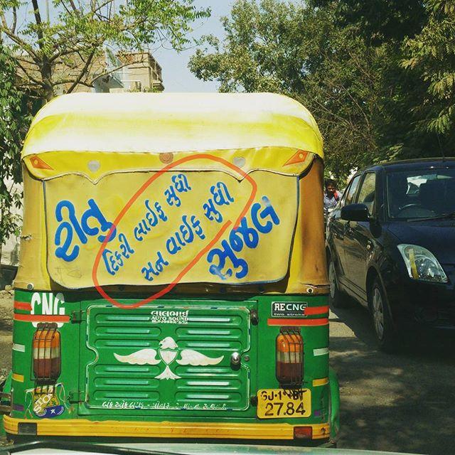 RJ Dhvanit,  Amdavad, rickshaw, Ahmedabad, auto, autorickshaw, quotes, funnylines, instagram_ahmedabad, clickoftheday, picoftheday, instaclick, weddingseason, weddings