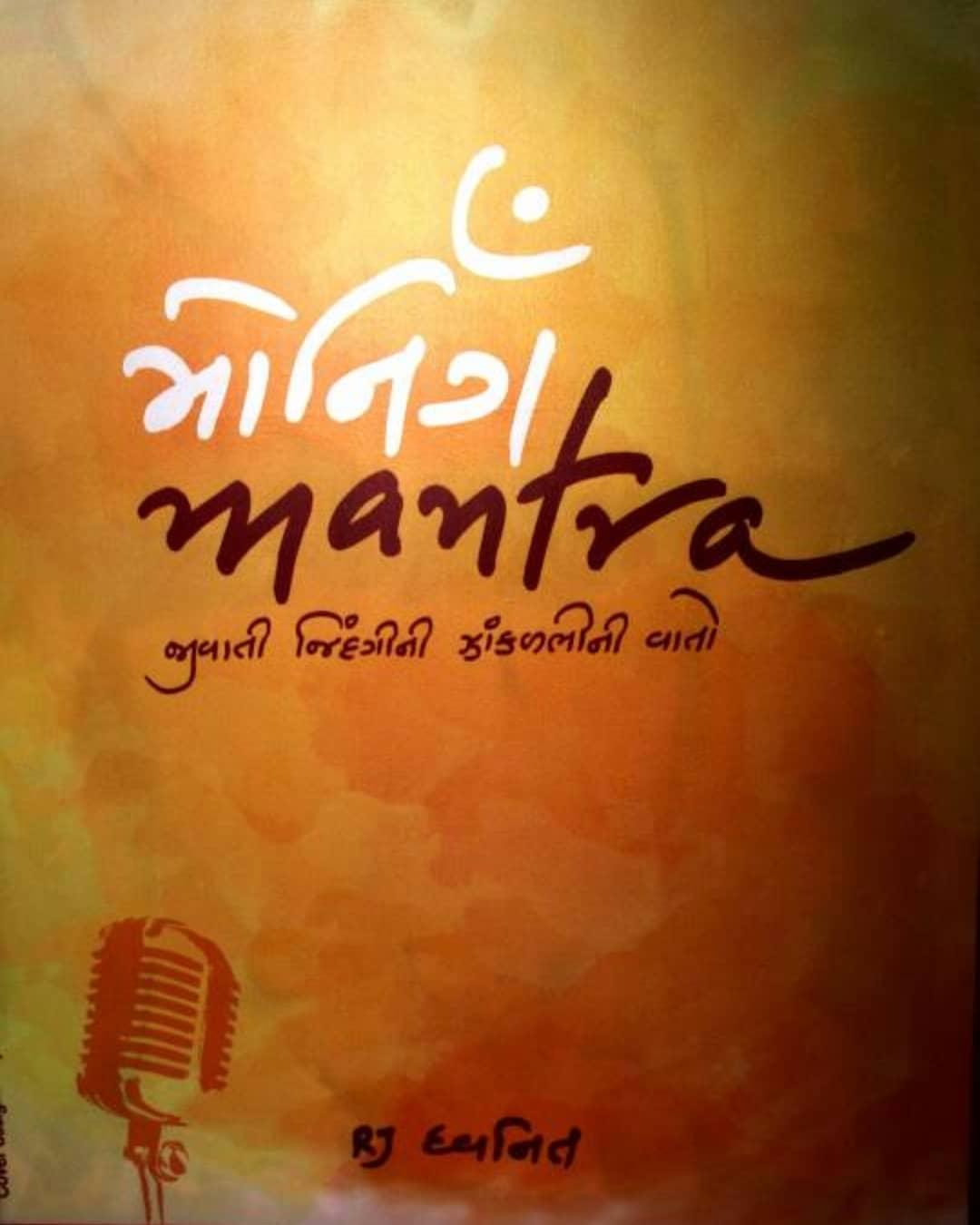 RJ Dhvanit,  morningmantra, book, gratitude, humbled, book, books, bookstagram, booklovers, booksofinstagram, booklaunch, motivation, inspiration, inspring, dhvanit