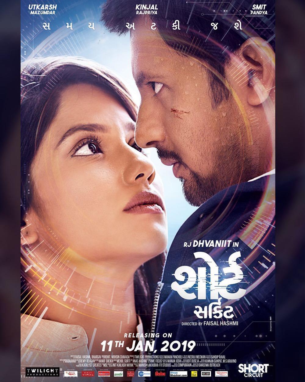 શું 'સમય' 'સીમા'ને બચાવી શકશે? *Song releasing tomorrow at 4 pm*  #11Jan2019 #RJDhvanit #DhvaniitThaker #KinjalRajPriya #SmitPandya #UtkarshMajumdaar #SciFi #SciFiMovie #ShortCircuit #GujaratiFilm #UpcomingGujaratiFilm #GujaratiMovie #UpcomingGujaratiMovies #twilightproductions