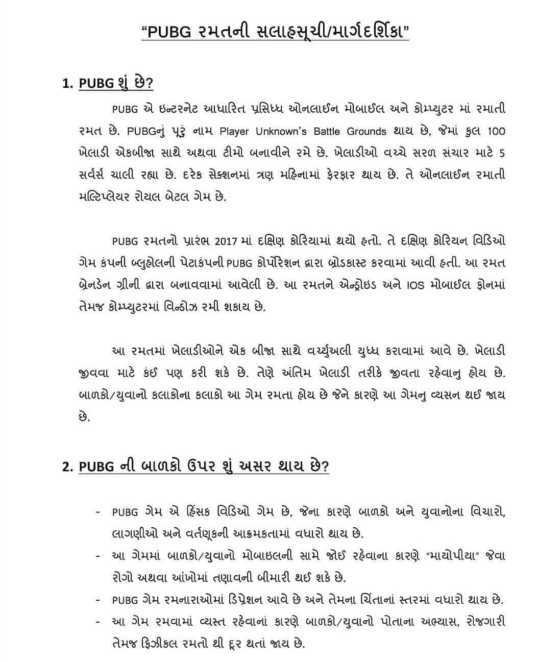 PUBG શું છે? બાળકો ઉપર એની અસર શું થાય? Source: @ahmedabadpolice  #swipeleft #pubg #pubgban #gujarat #ahmedabad #amdavad #game #mobile #mobilegame #addiction #addicted