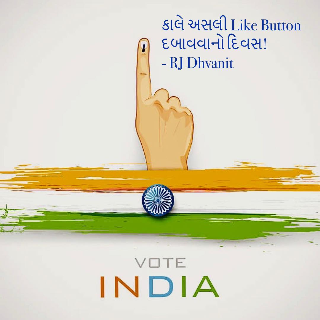કાલે અસલી Like Button દબાવવાનો દિવસ! . . . . #pehlibaar #firsttime #firsttimevoters #elections #elections2019 #india #indianelections