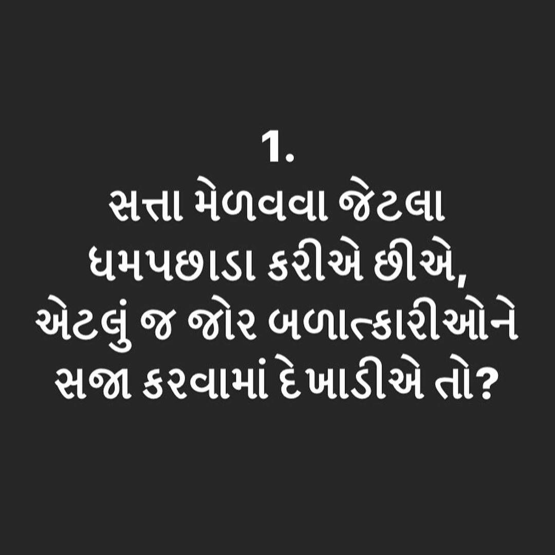 અમુક સવાલો... ચાલો જવાબ શોધીએ. #rape #womenempowerment