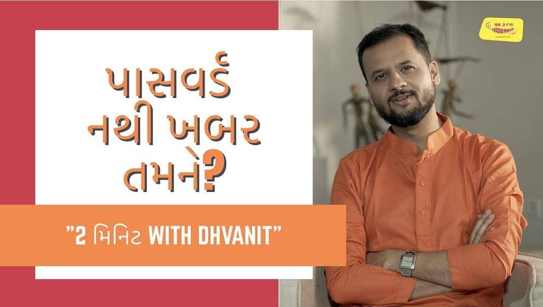 પાસવર્ડ ખબર છે તમને? Watch the 3rd episode of #2MinuteWithDhvanit  જુઓ નવો એપિસોડ Mirchi Gujarati Youtube Channel પર.  #2MinuteWithDhvanit #radiomirchi #rjdhvanit #mirchigujarati @mirchigujarati