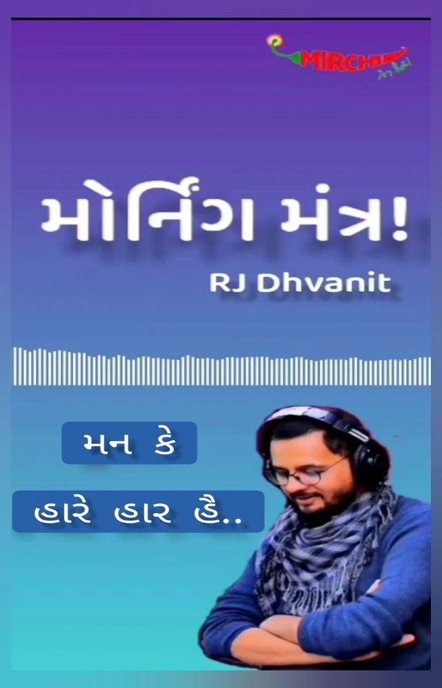 RJ Dhvanit,  minijalsapartywithdhvanit, jalsapartywithdhvanit, dhvanit, jalsaparty, jalsa, music, musical, dilipjoshi, dhvanit, webseries, gujarati