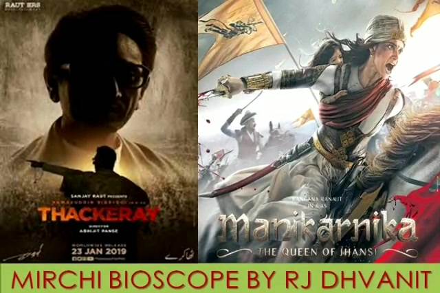 #mirchimoviereview #manikarnika #thackery part 1  #mirchibioscope #dhvanitreviews #kanganaranawat #nawazuddinsiddiqui