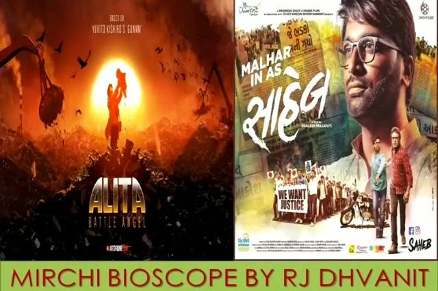 #mirchimoviereview #alita #amavas #saheb  #mirchibioscope #dhvanitreviews #moviereview #gujaratifilm @malhar028 @kinjalrajpriya @archan.trivedi @harshvasanani
