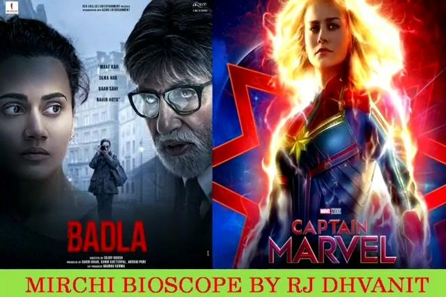 #mirchimoviereview #badla #captainmarvel part 1  @amitabhbachchan @taapsee #amitabhbachchan #Taapsee #taapseepannu #amritasingh #sujoyghosh #moviereview #mirchibioscope #captainmarvel