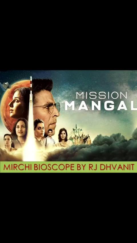 #mirchimoviereview #moviereview #mirchibioscope #dhvanitreviews #rjdhvanit #missionmangal  @akshaykumar @balanvidya @taapsee @sharmanjoshi @aslisona