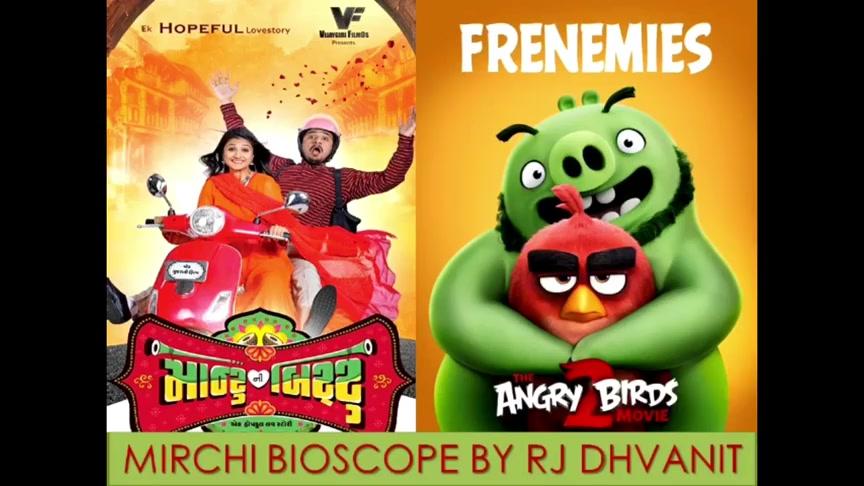 #mirchibioscope #mirchimoviereview #moviereview #dhvanitreviews #dhvanit #montunibittu  @iamaarohii @mauliknayakofficial @vijaygiribava @mehulsurtiofficial @kay_bhatt @raam_mori