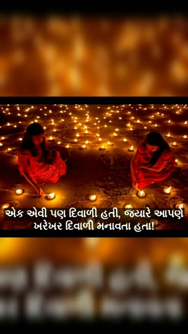 ફટાકડાનું રેશનીંગ, ટીકડીને સાણસીમાં ફોડવાની મજા... આ વિડીયો જુઓ ને યાદ કરો એ બધું જે તમે miss કરો છો! Happy Diwali 💥