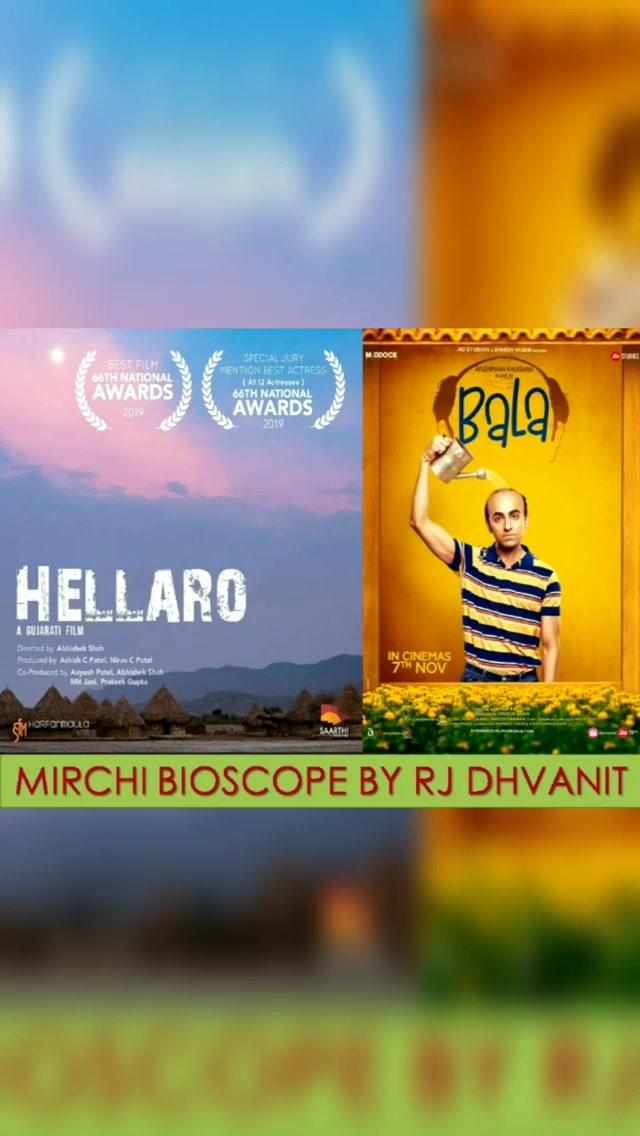 #Bala: 3.5 Mirchis out of 5  #Hellaro : 5 Mirchis out of 5 'હેલ્લારો' ગુજરાતી સિનેમાનો સૌથી ઊંચો હિલ્લોળ છે! ભારતીય સિનેમાનું અમૂલ્ય આભૂષણ છે! માનવીય સંવેદનની અત્યંત બળકટ અનુભૂતિ છે. 'હેલ્લારો' જોઈને મનમાં તરત ધસી આવેલી પંક્તિઓ....નિજી ડાયરીમાં ટપકાવેલી... 'આ ધરતીનો ધબકાર ઝીલી તાલ કરે એક ઢોલ માંહી હેલ્લારો... કયાં સપનાઓના કાળા સૂરજ ઢળી ગયા, આતમનું તાળું ખોલ, માંહી હેલ્લારો...' (પ્રિય કવિ રમેશ પારેખને ક્ષમાયાચના.)