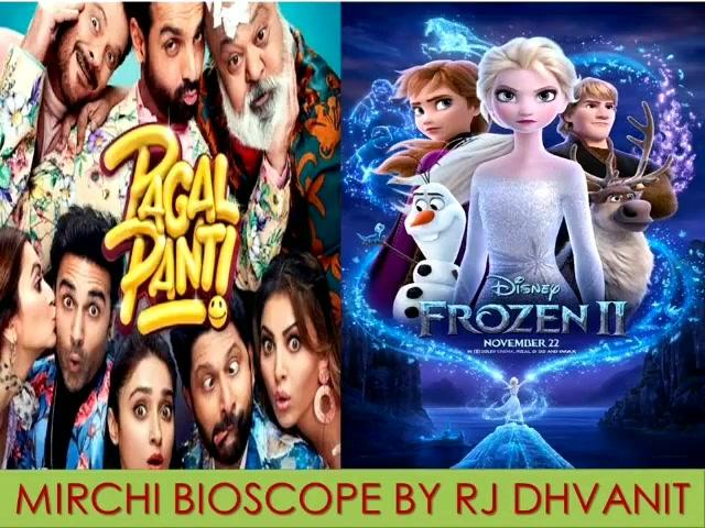 Mirchi Bioscope - Pagalpanti | Frozen II